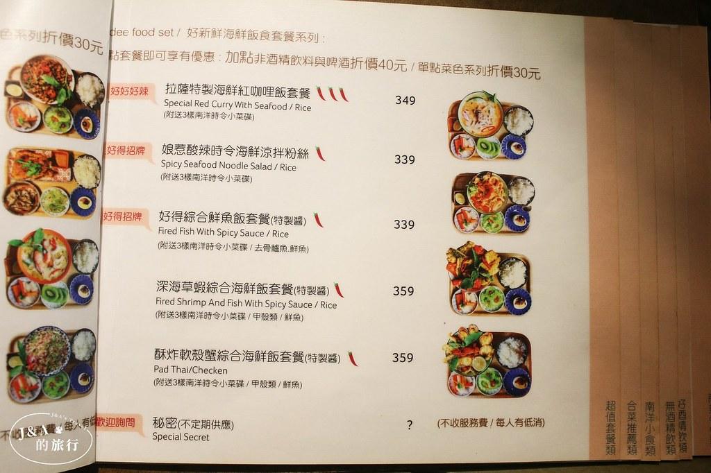 好拍南洋風主題餐廳,近20種泰式套餐和商業午餐,一個人也能輕鬆享用泰式料理。有Dee 好得生活 南洋文化餐酒館 @J&A的旅行