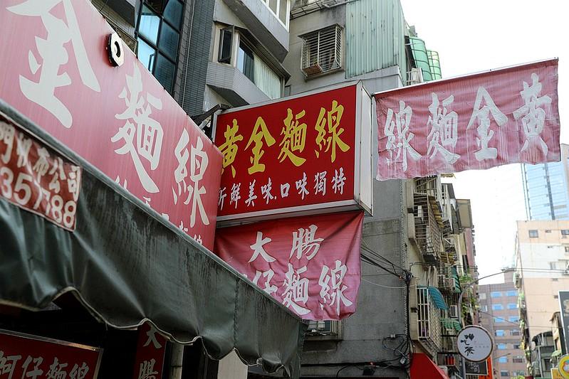 黃金麵線-大腸蚵仔肉丁麵線吳興街30