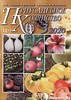 Приусадебное хозяйство № 3 март 2020