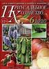 Приусадебное хозяйство № 6 июнь 2020