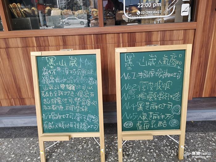 【台北文山】墨•山崴-MORE ‧ shan wei 蜂蜜吐司 嫁妝吐司|最夯生吐司免排隊 @魚樂分享誌