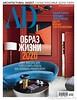 AD Architecturаl Digest № 2 февраль 2020