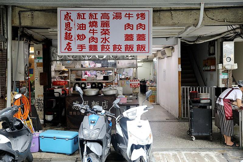 台北士林陽明山 文化大學感恩麵店55