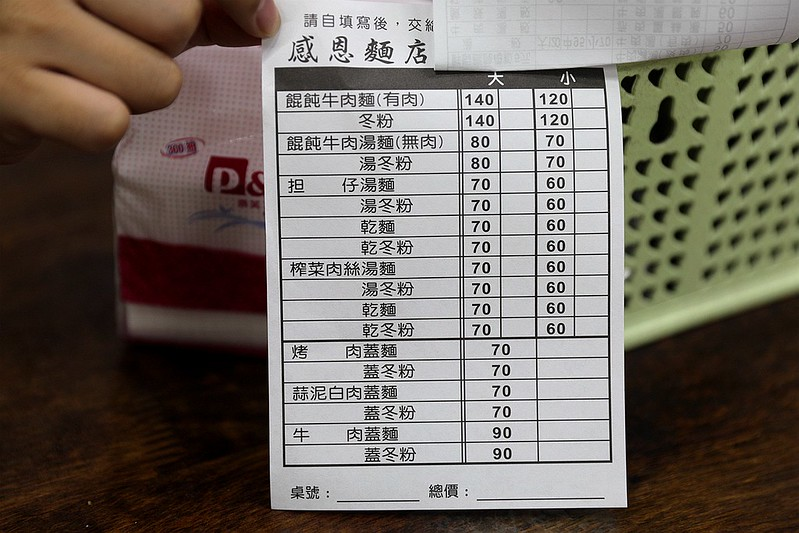 台北士林陽明山 文化大學感恩麵店04