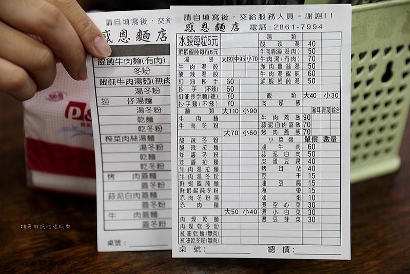 台北士林陽明山 文化大學感恩麵店01