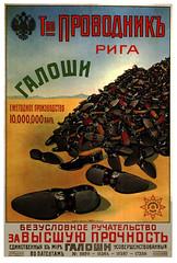 Anglų lietuvių žodynas. Žodis galoshes reiškia n kaliošai (papr. a pair of galoshes) lietuviškai.