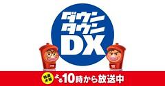 ダウンタウンdx 無料 | ダウンタウンdx バラエティテレビ番組を見よう バラエティ動画Japan