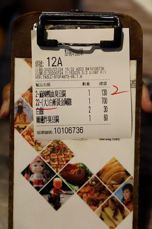 深坑美食古早厝豆腐人文美食餐廳18