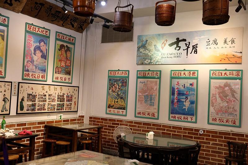 深坑美食古早厝豆腐人文美食餐廳05