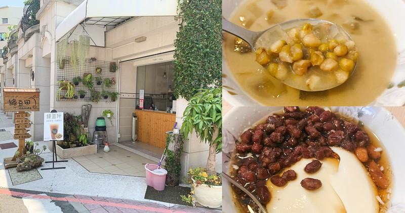 【台南美食】綠豆田 健康甜品專賣 隱身在湖美社區的甜品店!綠豆蒟蒻湯、紅豆豆花綿密好吃!