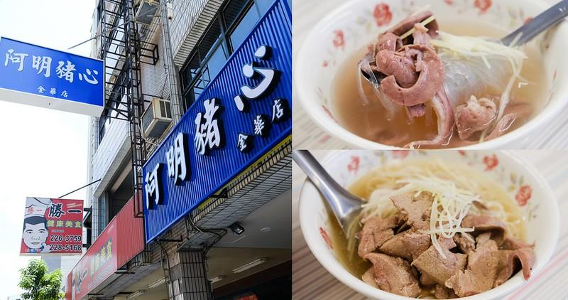 【台南美食】阿明豬心 金華店 知名小吃二代店新開幕!中午也能吹冷氣吃阿明豬心了!