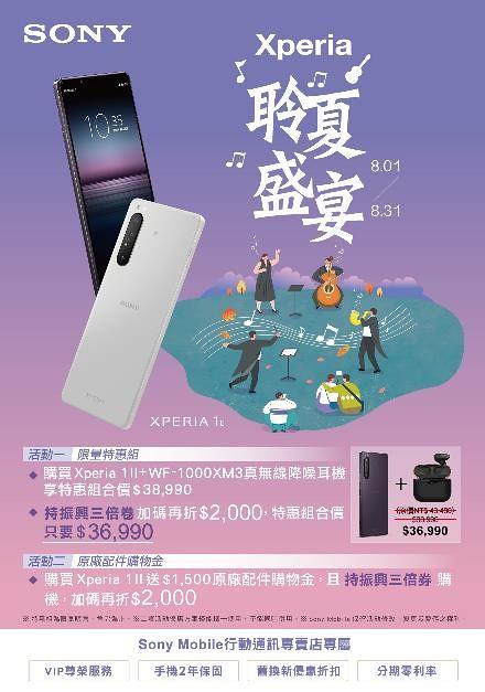 圖說三、Sony Mobile迎接聆夏盛宴!持振興三倍券購買Xperia 1 II 這夏讓你好禮享不完!