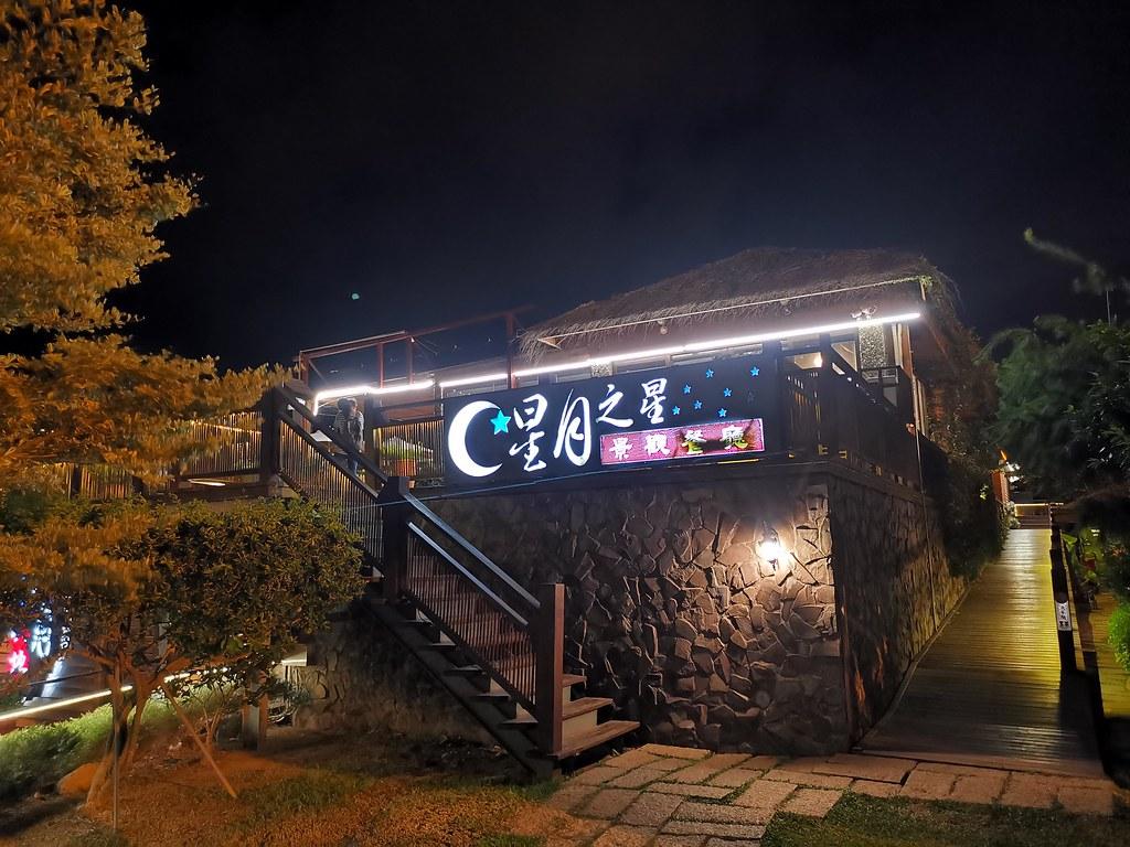 星月大地景觀餐廳