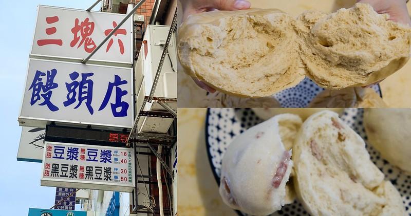 【台南美食】三塊六饅頭店 老麵發酵、古法手工製作、口感扎實好吃!買五送一更划算!