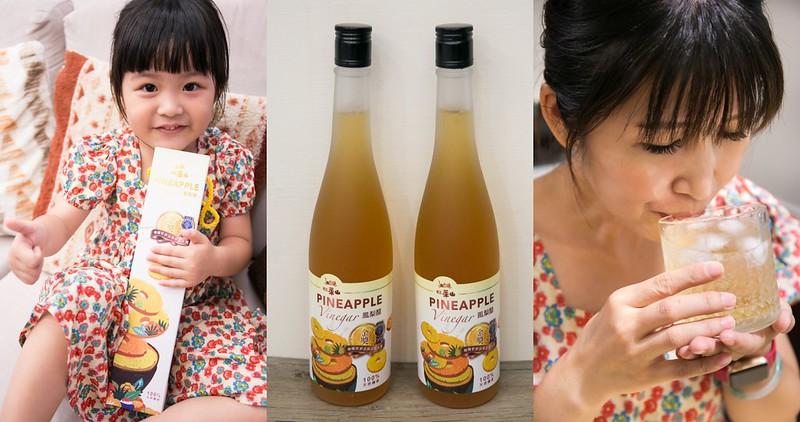 旺萊山鳳梨醋