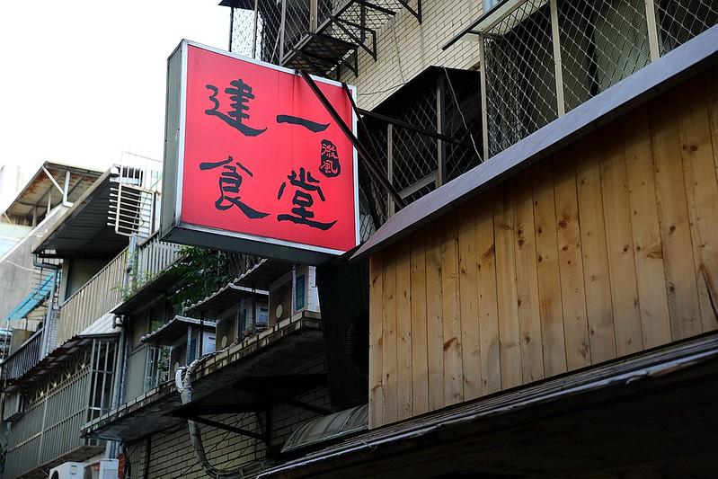 微風建一食堂台北無菜單料理日本料理高CP值中崙好吃001