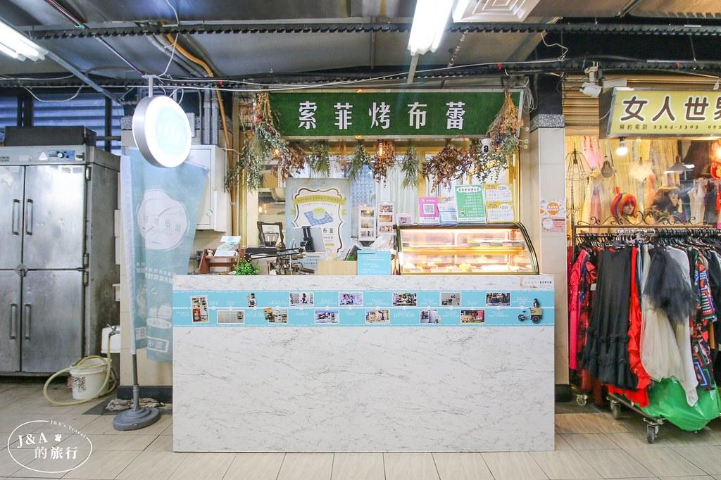 隱身在傳統市場內的小清新平價甜點店。索菲烤布蕾【公館美食】 @J&A的旅行