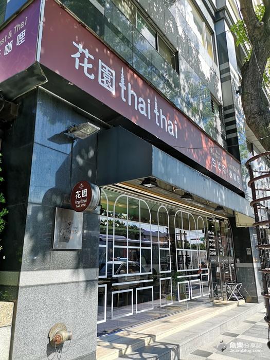 【台北中正】花園 thai thai|台北花園大酒店泰式餐廳 @魚樂分享誌