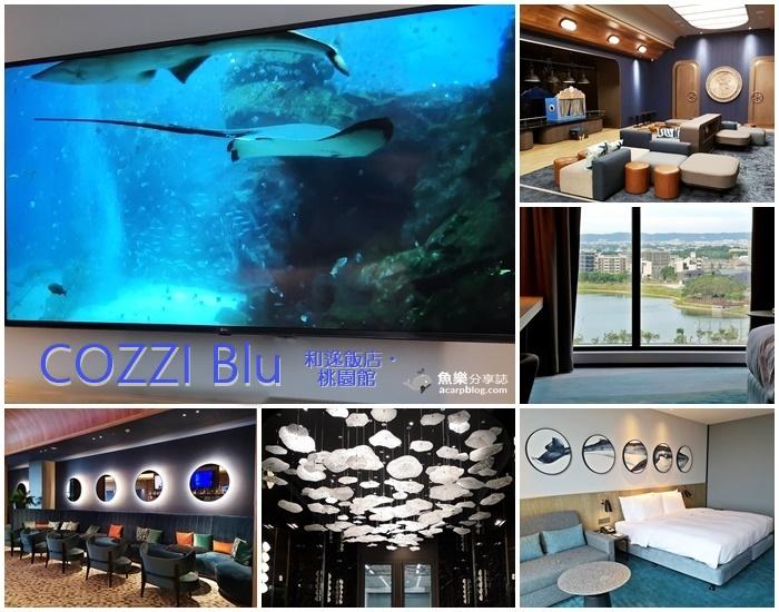 【桃園中壢】COZZI Blu和逸飯店・桃園館|水族館主題飯店全新開幕住宿體驗心得 @魚樂分享誌