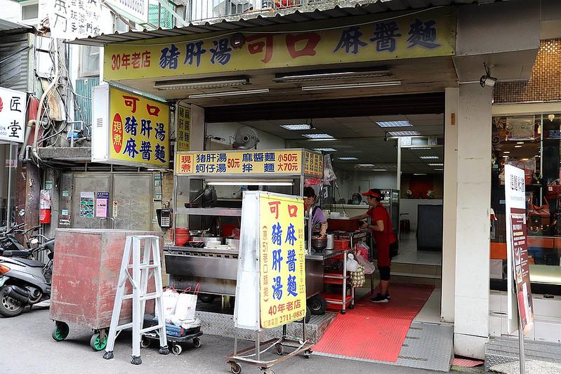 可口豬肝湯麻醬麵大安路40年小吃美食老店07