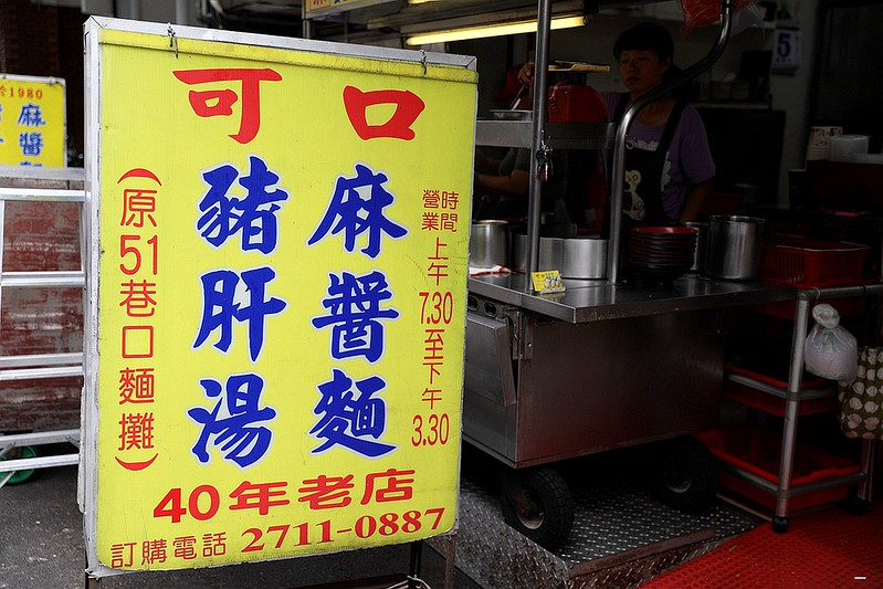 可口豬肝湯麻醬麵大安路40年小吃美食老店06