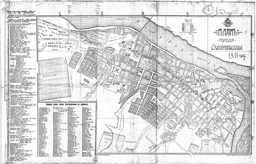 фото: План города Екатеринослава 1911 - Ксерокопия CLEARED PAPER600 [Ефимов В.Б.]