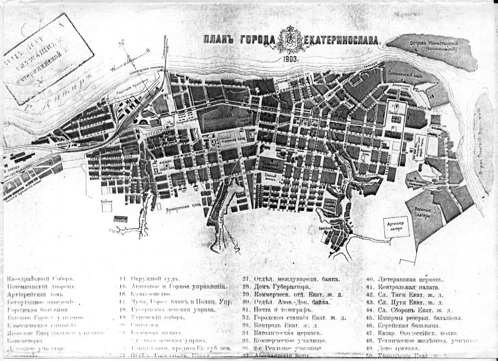 фото: План города Екатеринослава 1903 - Ксерокопия PAPER800 [Ефимов В.Б.]