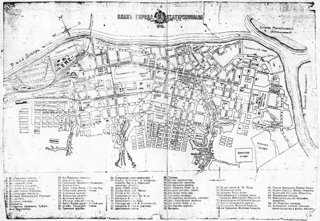 фото: План города Екатеринослава 1910 - Ксерокопия PAPER800 [Ефимов В.Б.]