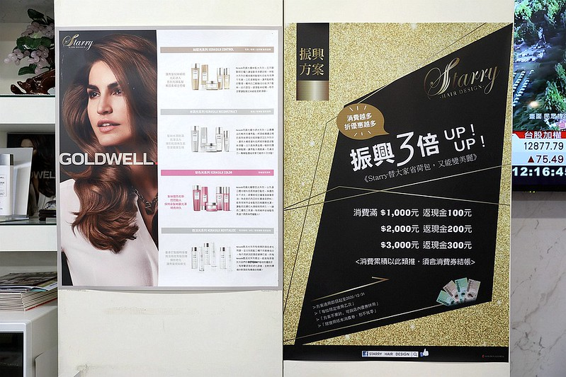 STARRY髮廊台北中山雙連美髮沙龍049
