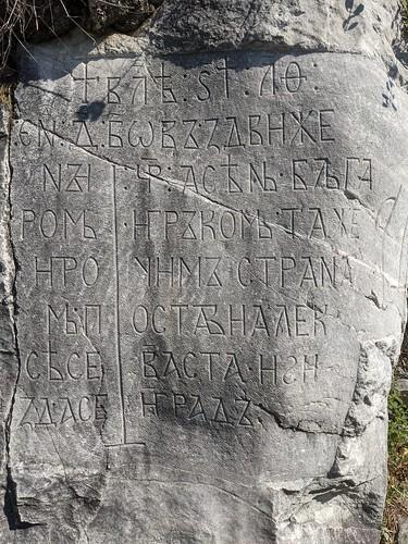 Assen's Fortress inscription