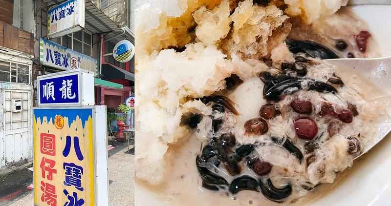 【台南美食】順龍八寶冰 圓仔湯 隱身保安路的低調老冰店!不想跟觀光客擠就來吃這間吧!