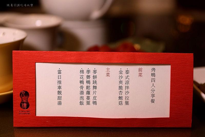 九華樓廣式皮鴨台灣10大烤鴨華泰王子大飯店烤鴨控080
