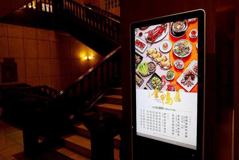 九華樓廣式皮鴨台灣10大烤鴨華泰王子大飯店烤鴨控017