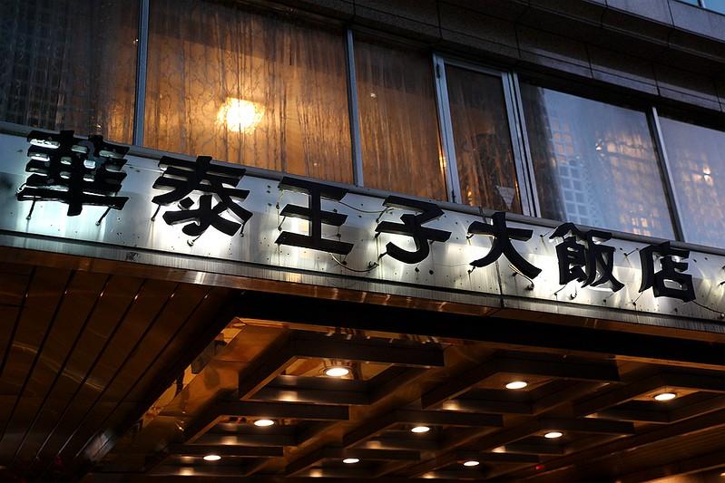 九華樓廣式皮鴨台灣10大烤鴨華泰王子大飯店烤鴨控014