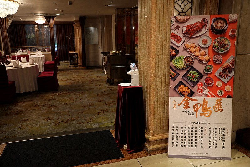 九華樓廣式皮鴨台灣10大烤鴨華泰王子大飯店烤鴨控026