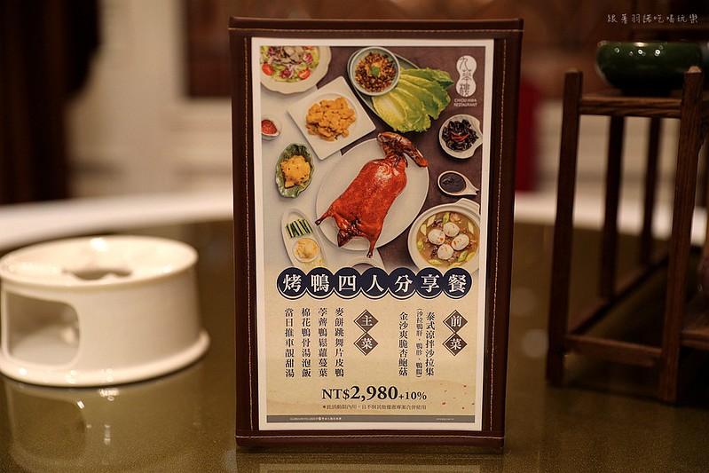 九華樓廣式皮鴨台灣10大烤鴨華泰王子大飯店烤鴨控045