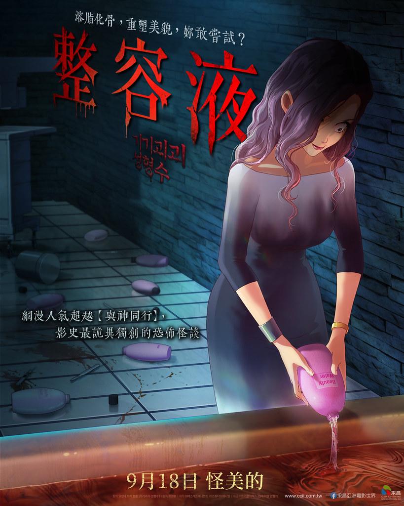【圖6】翻拍自LINE WEBTOON平台作品《奇奇怪怪》的短篇故事《整容液》9月18日驚悚上映