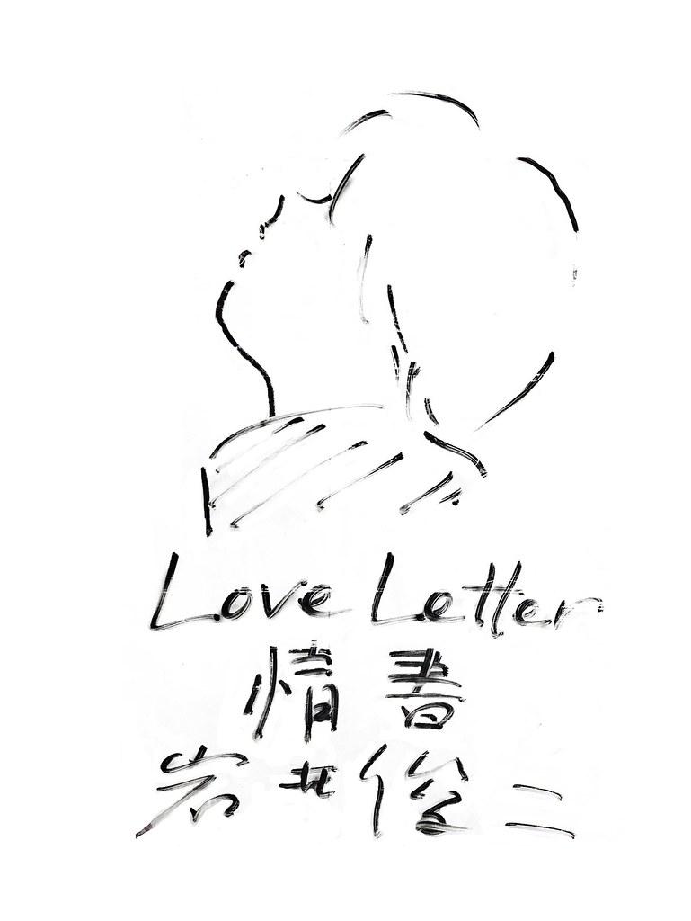 08-最後的情書(双喜電影)岩井當年在臺親筆簽名手繪中山美穗
