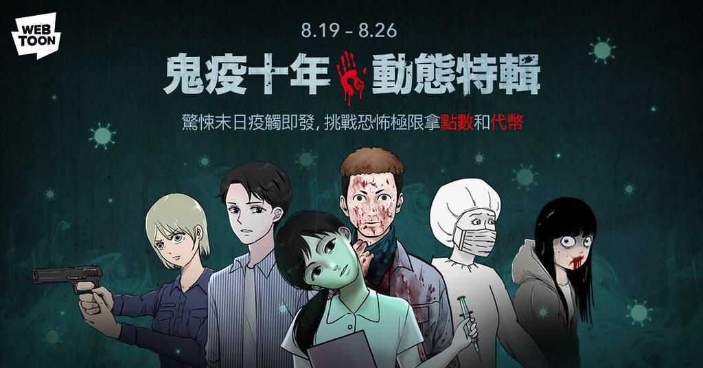 【圖1】LINE WEBTOON《鬼疫十年・動態特輯》8月19日起挑戰沉浸式驚悚極限
