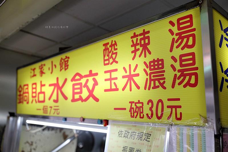 江家小館鍋貼專賣店捷運頂溪站竹林路平價高CP值銅板小吃美食56