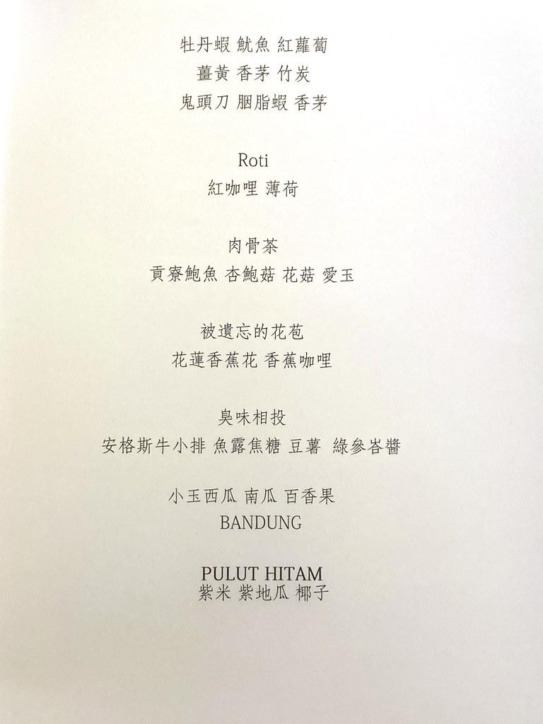 台中米其林二星 JL Studio