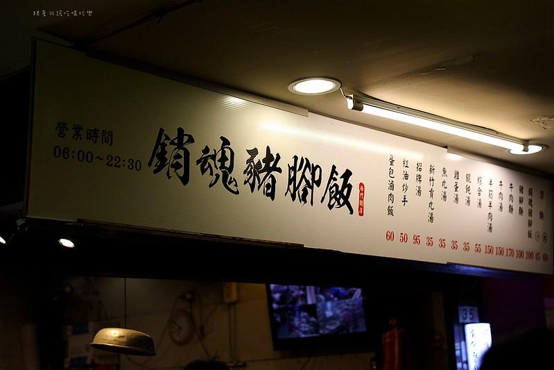 西門麵店極脆涼麵銷魂豬腳飯蛋包滷肉飯台北西門町美食166