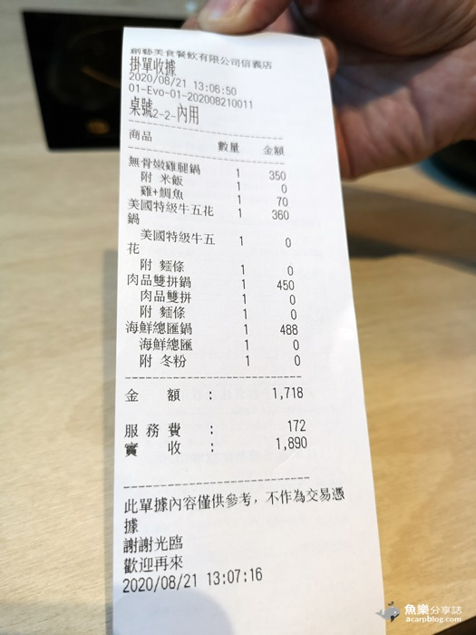 【台北大安】穗川小農鍋物|大安森林公園宵夜火鍋店 @魚樂分享誌