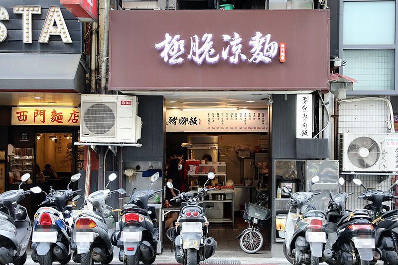 西門麵店極脆涼麵銷魂豬腳飯蛋包滷肉飯台北西門町美食002