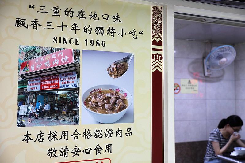 北港江記龍門生炒鴨肉焿三重超人氣30年老字號小吃美食71