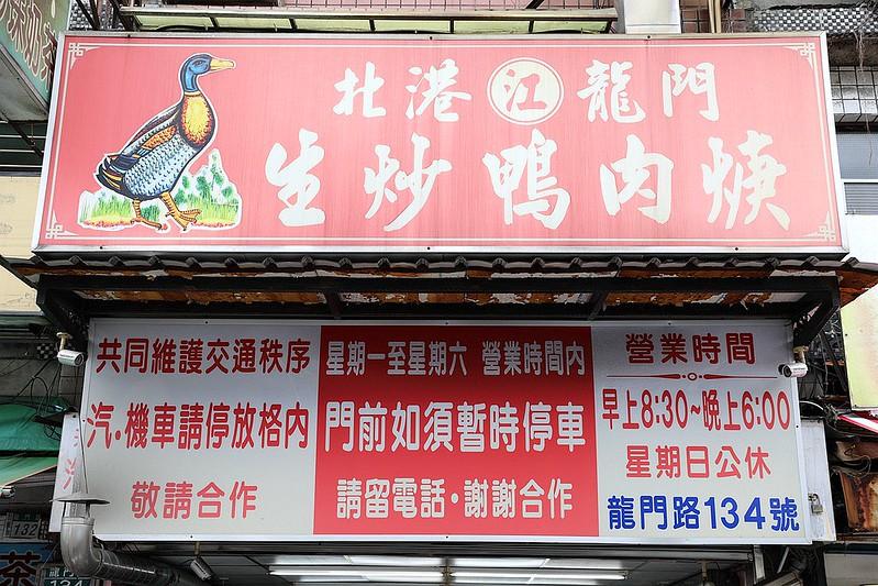 北港江記龍門生炒鴨肉焿三重超人氣30年老字號小吃美食57