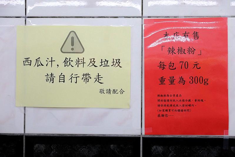 北港江記龍門生炒鴨肉焿三重超人氣30年老字號小吃美食50