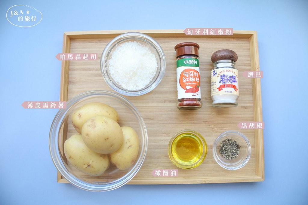 【食譜】香烤馬鈴薯塊 馬鈴薯怎麼選才好吃?新手也能輕鬆完成的好吃馬鈴薯塊 @J&A的旅行