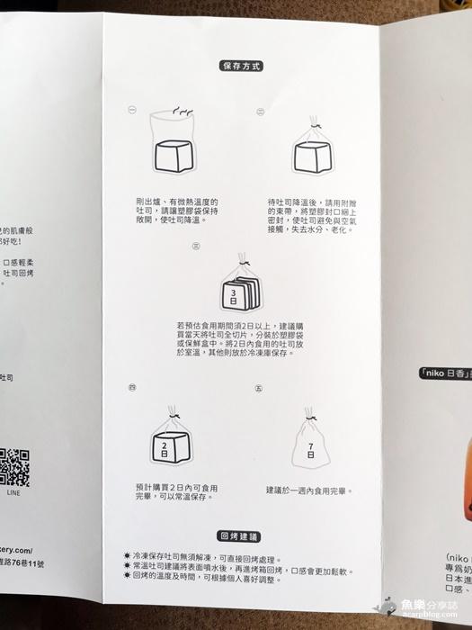 【台北大安】niko bakery 日香高級吐司專門店|每日限量黑糖冬瓜吐司 @魚樂分享誌