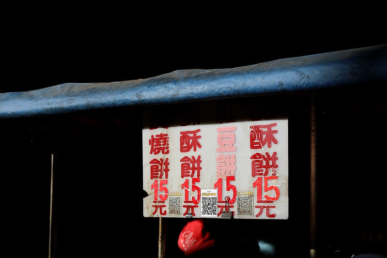 南機場高CP值平價銅板必吃小吃美食144